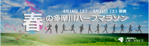 春の多摩川ハーフマラソンページ