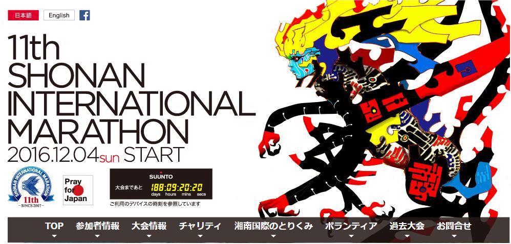 湘南国際マラソンTOP