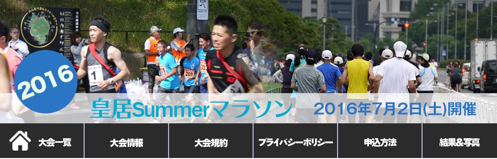 皇居Summerマラソン2016