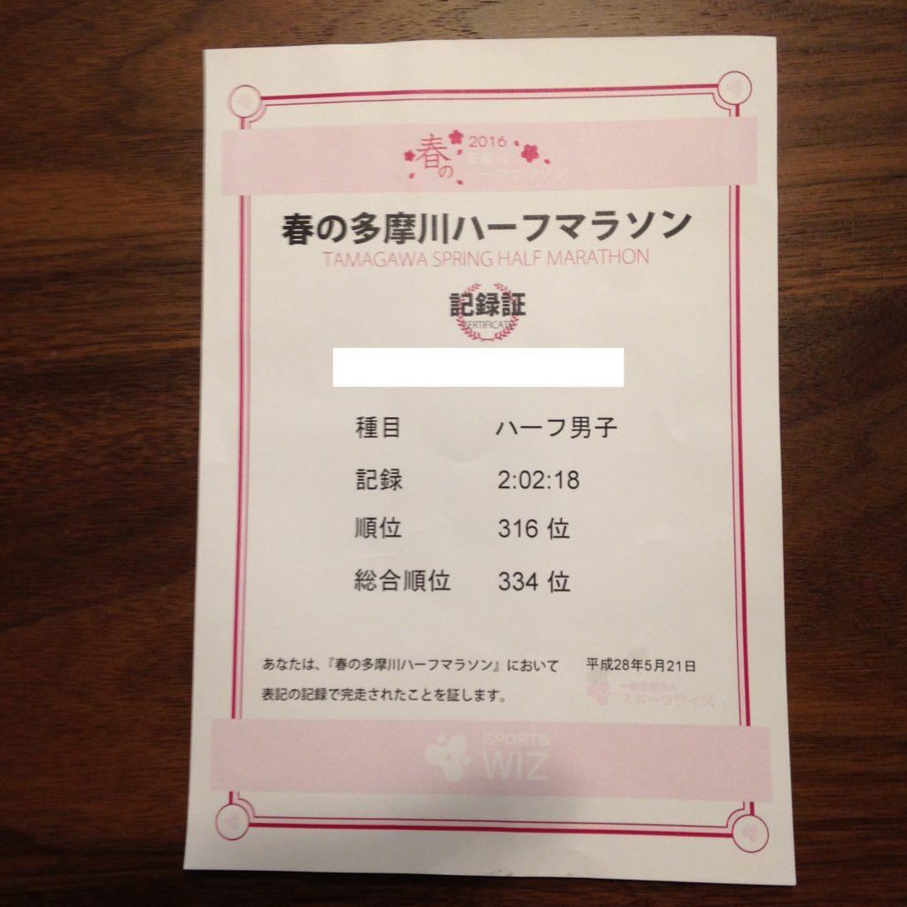 多摩川ハーフマラソン完走証_20160521