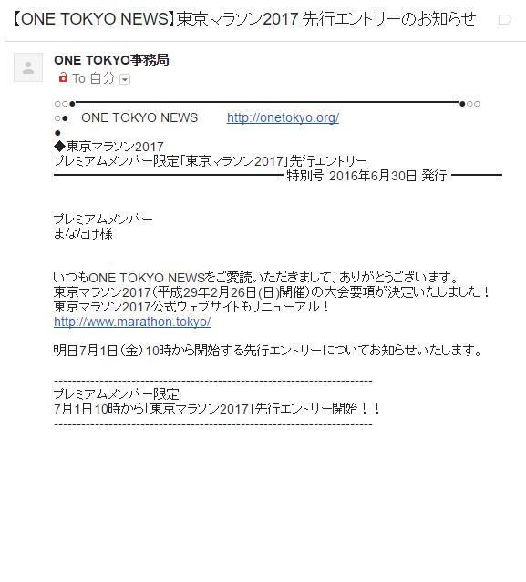 ONE_Tokyo